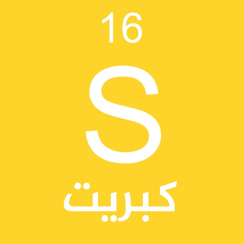 الزتونة الكبريت Sulfur