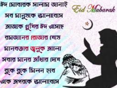 eid mubarak wish picture sms in bengali