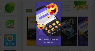 GO Keyboard apk عربي انجليزي