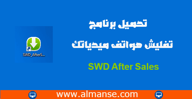 Download SWD After Sales
