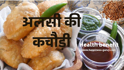 in this post you will learn how to make alsi ya flaxseed recipe in hindi, how to use and eat ground flaxseed,and also health benefits or side effects of flaxseed by www.happiness-guruji.com