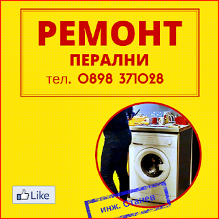 Ремонт на перални, Майстор за ремонт на перални, Блокирала пералня, Пералнята не тръгва, Пералнята не отключва, Ключалка на пералня, Ремонт на пералня,