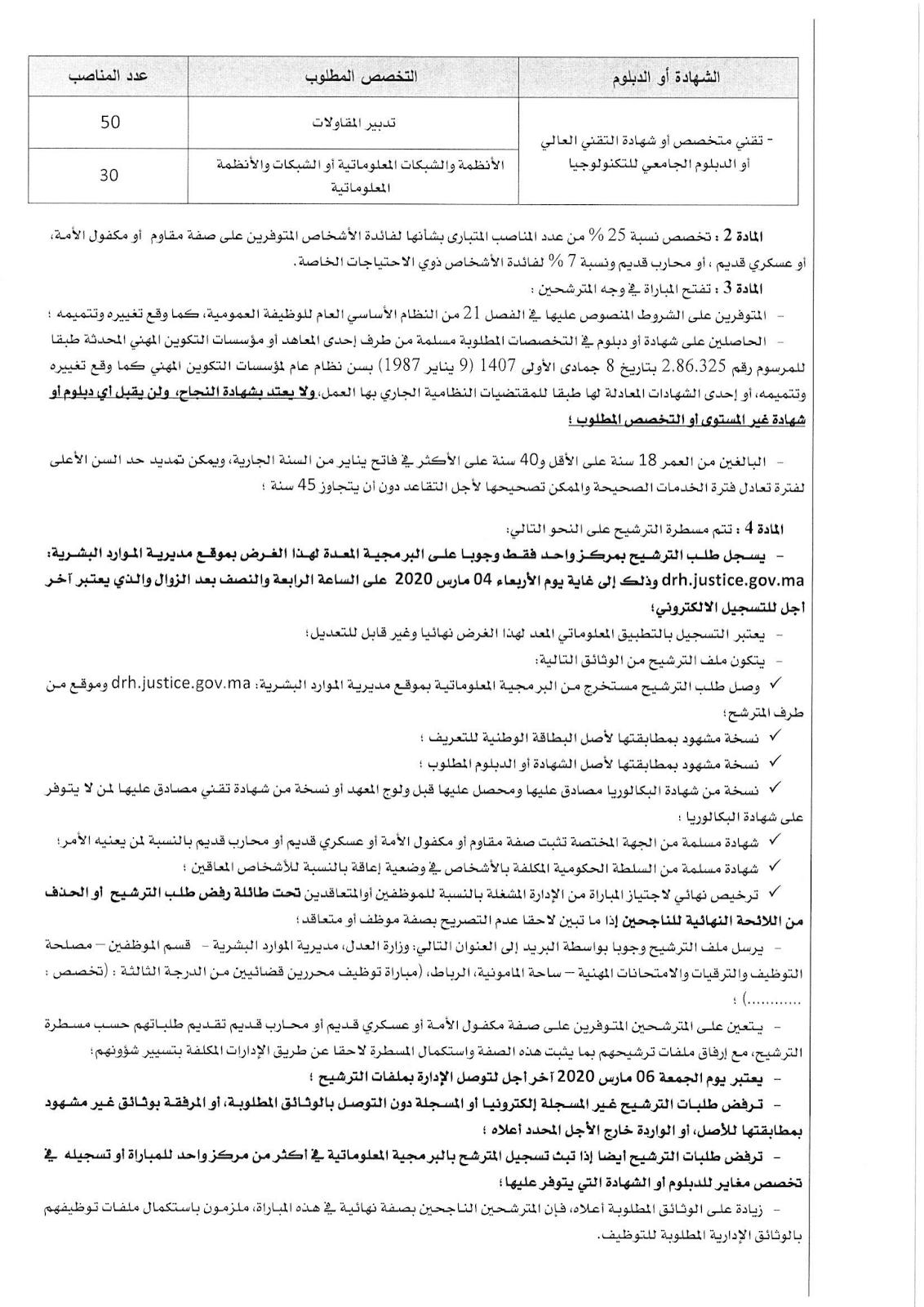 محرر قضائي من الدرجة الثالثة ~ سلم 9
