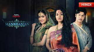 Manbhanjan (2019) Season 1 Dual Audio Hindi Full Web Series WEB-HD 360p