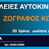ΑΣΦΑΛΕΙΕΣ  ΖΩΓΡΑΦΟΣ ΚΩΣΤΑΣ