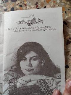 Banhon Ke Haisar Mein Episode 16 By Qamrosh Shehak Urdu Novel Free Download Pdf