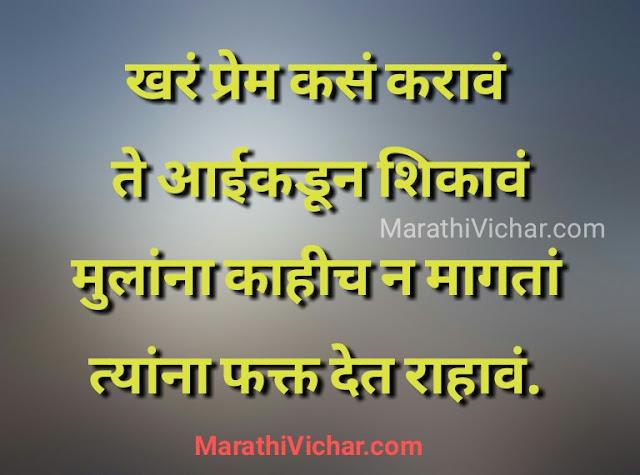 marathi charolya aai