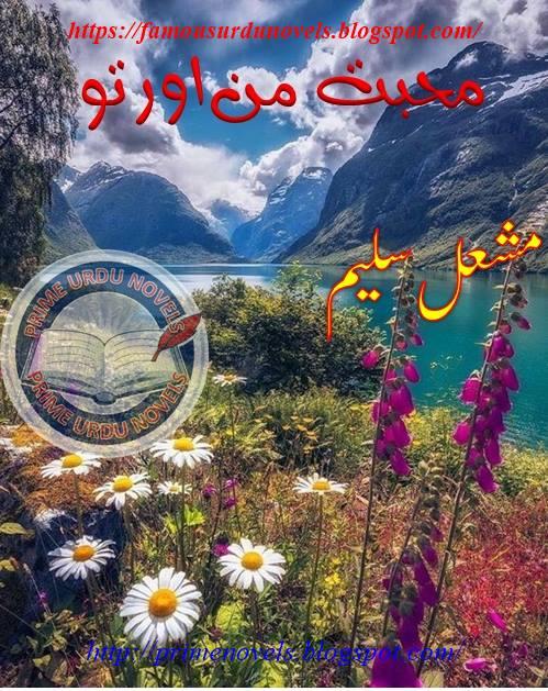 Mohabbat man aur tu novel by Mashall Saleem Episode 1 pdf