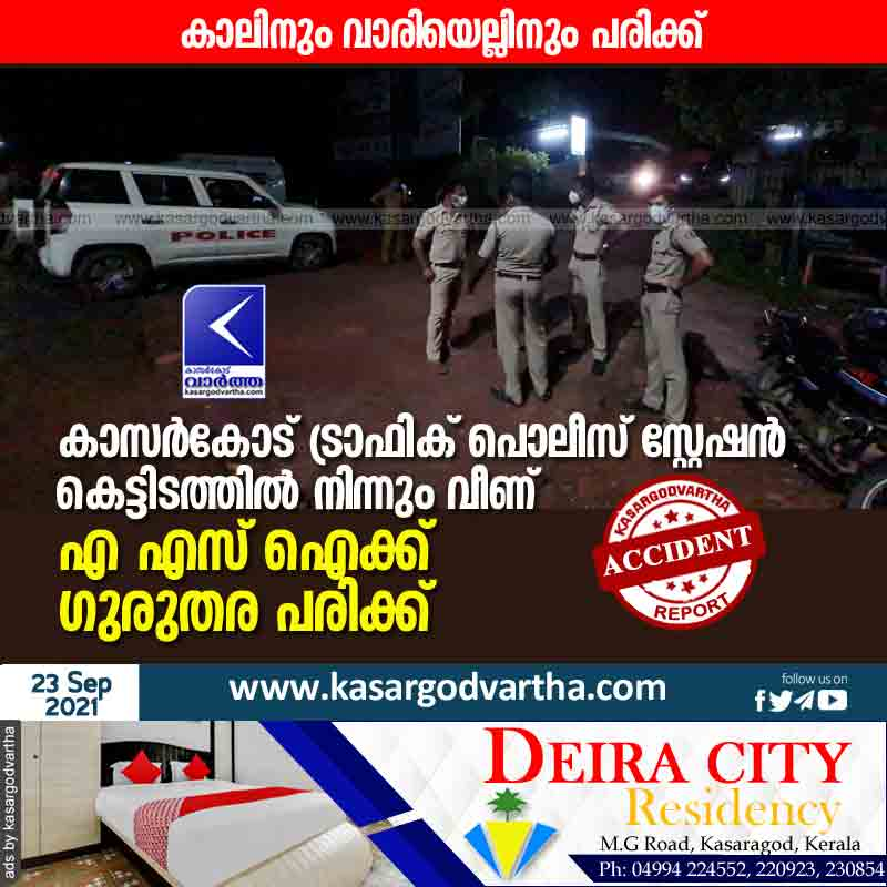 Kasaragod, News, Kerala, Injured, Police, Hospital, ASI, ASI critically injured after falling from traffic police station building