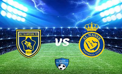 مشاهدة مباراة النصر والتعاون بث مباشر اليوم 5-2-2021 في الدوري السعودي.