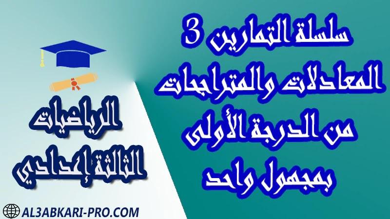 تحميل سلسلة التمارين 3 المعادلات والمتراجحات من الدرجة الأولى بمجهول واحد - مادة الرياضيات مستوى الثالثة إعدادي تحميل سلسلة التمارين 3 المعادلات والمتراجحات من الدرجة الأولى بمجهول واحد - مادة الرياضيات مستوى الثالثة إعدادي