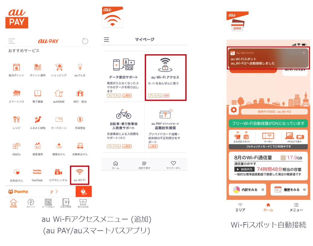 Auが携帯ユーザーでなくてもau Pay加入等で利用できる公衆無線lanサービス Au Wi Fiアクセス を提供開始