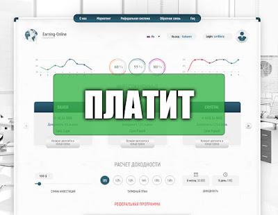 Скриншоты выплат с хайпа earnings.pro
