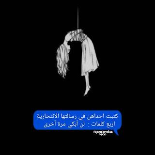 صور انتحار