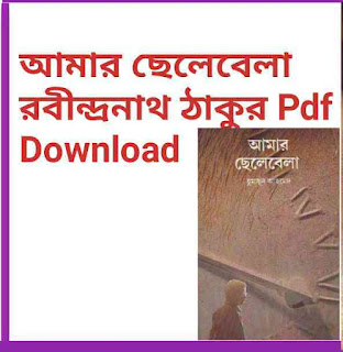 amar chelebela by rabindranath tagore pdf download