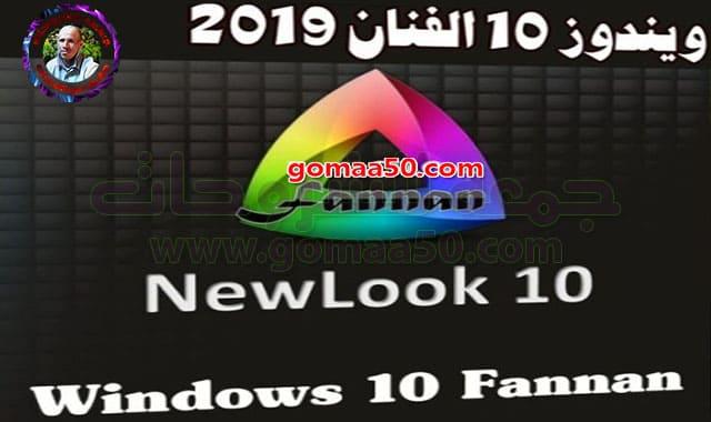 ويندوز 10 الفنان 2019  Windows 10 Fannan NewLook 10