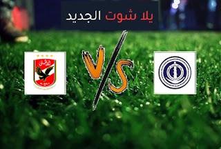 نتيجة مباراة الاهلي والترسانة اليوم الاربعاء بتاريخ 30-09-2020 كأس مصر