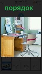 в помещении и на столе строгий порядок, все разложено по своим местам