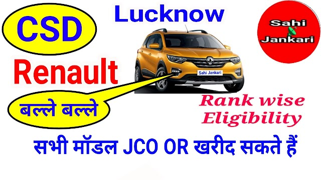 CSD Car Price List 2020 Renault BS6 Lucknow