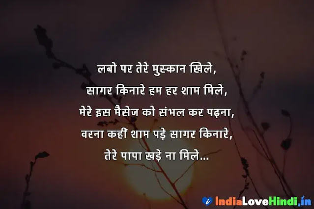 good evening sms in hindi for girlfriend