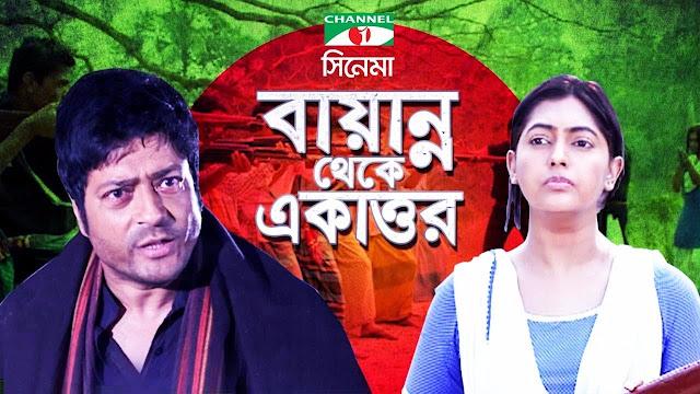 Bayanno Theke Ekattor (2017) Bangla Movie Ft. Ferdous & Nipun HD