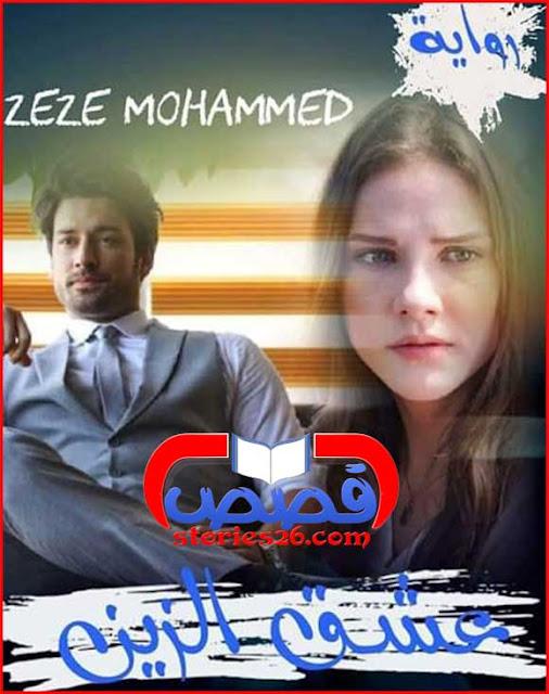 رواية عشق الزين بقلم زيزي محمد (ج1)