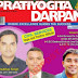 Pratiyogita Darpan Magazine July 2018 Full PDF Download