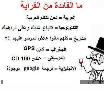 gambar kata arab lucu