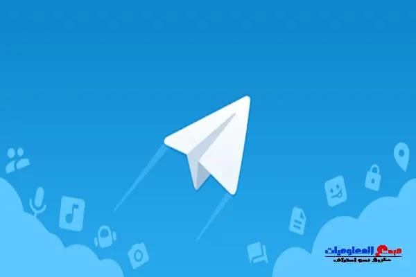 بديل الواتس اب - Telegram