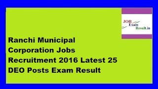 Ranchi Municipal Corporation Jobs Recruitment 2016 Latest 25 DEO Posts Exam Result