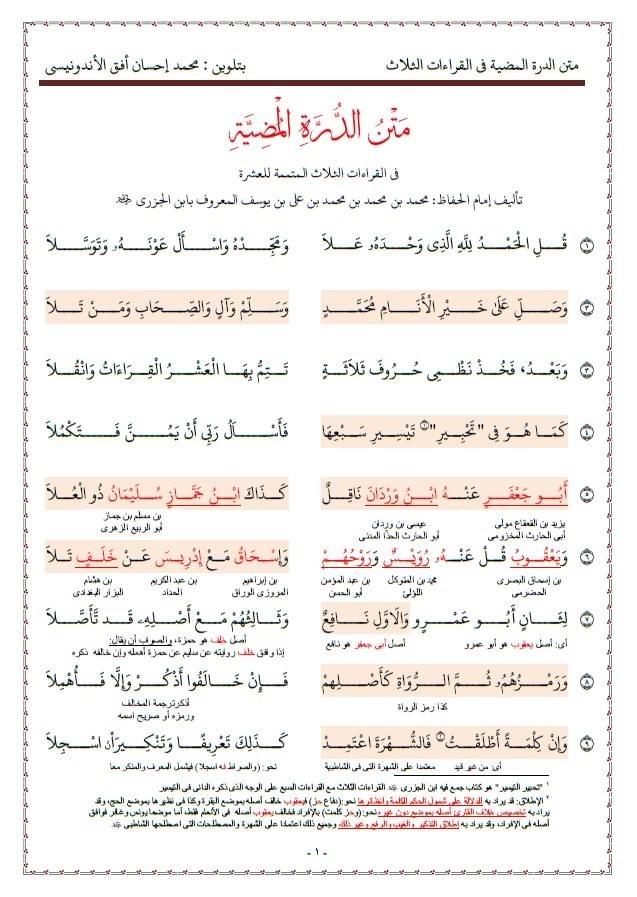 Ilmu Qiraat