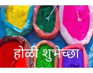 होळी शुभेच्छा मराठी 2021 | Happy Holi Wishes in Marathi | Happy Holi Quotes 2021