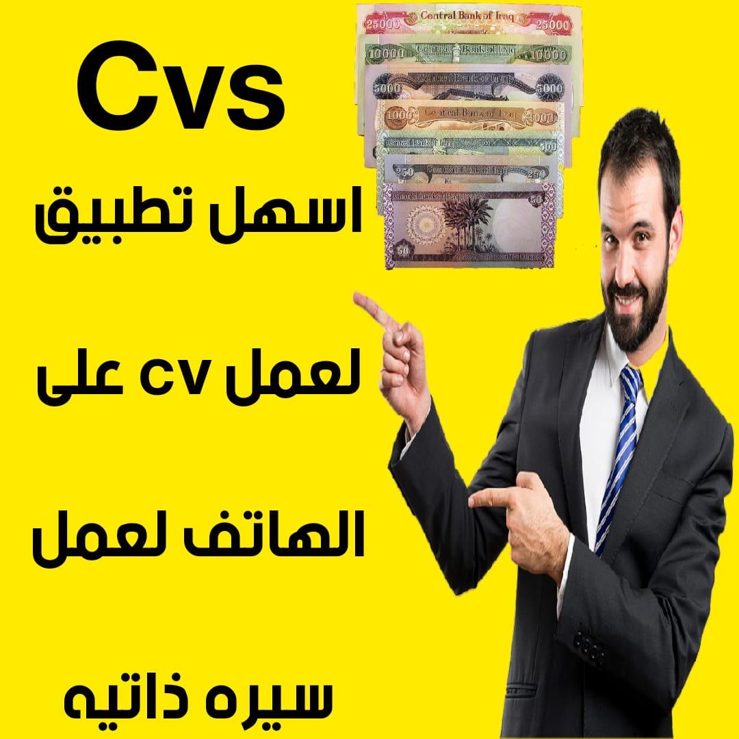 برنامج cvs افضل برنامج لعمل سيره ذاتيه