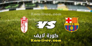مشاهدة مباراة برشلونة وغرناطة بث مباشركورة لايف 29-04-2021 في الدوري الاسباني