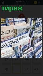 представлен тираж различных газет в киоске