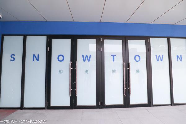 Snow Town雪樂地