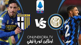 مشاهدة مباراة بارما وانتر ميلان بث مباشر اليوم 04-03-2021 في الدوري الإيطالي