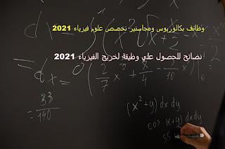 دليل وظائف بكالوريوس وماجستير تخصص علوم فيزياء 2021