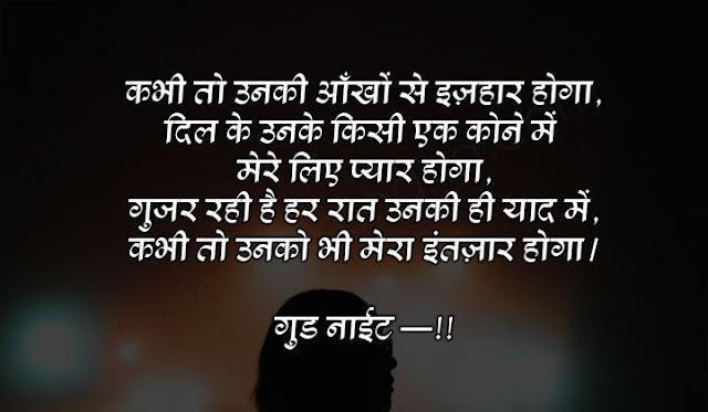 spacial good night quotes in hindi