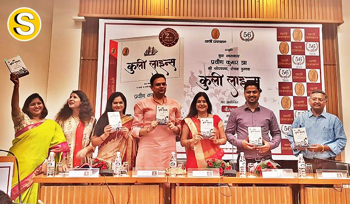 'कुली लाइन्स' द्वारा प्रवीण कुमार झा ने इतिहास के वृत में छिद्र कर दिया है- यतीन्द्र मिश्र