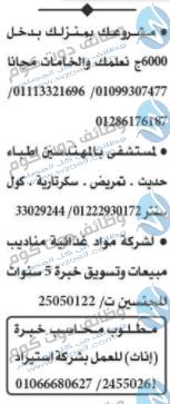 وظائف اهرام الجمعة 22-1-2021 | وظائف جريدة الاهرام الجمعة