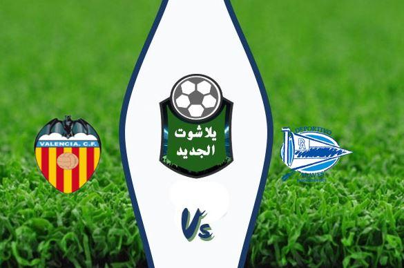 نتيجة مباراة فالنسيا وديبورتيفو ألافيس اليوم الجمعة 6-03-2020 الدوري الإسباني