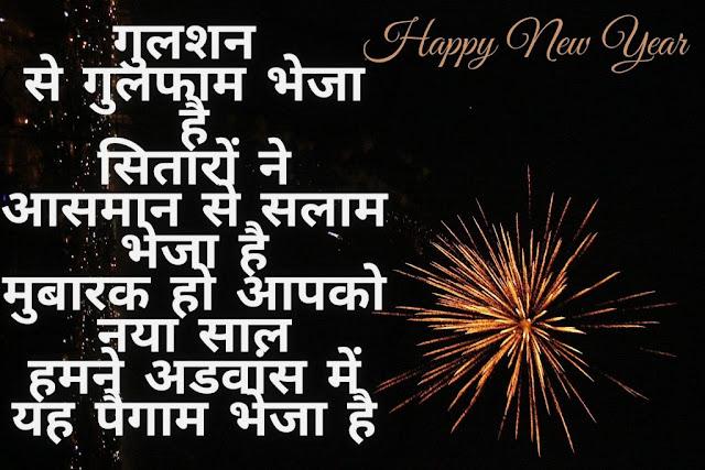 Happy New Year Slogan In Hindi