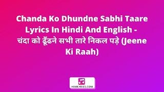 Chanda Ko Dhundne Sabhi Taare Lyrics In Hindi And English - चंदा को ढूँढने सभी तारे निकल पड़े (Jeene Ki Raah)