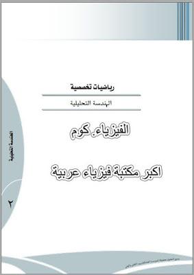 شرح مبادئ الهندسة التحليلية pdf بالغة العربية