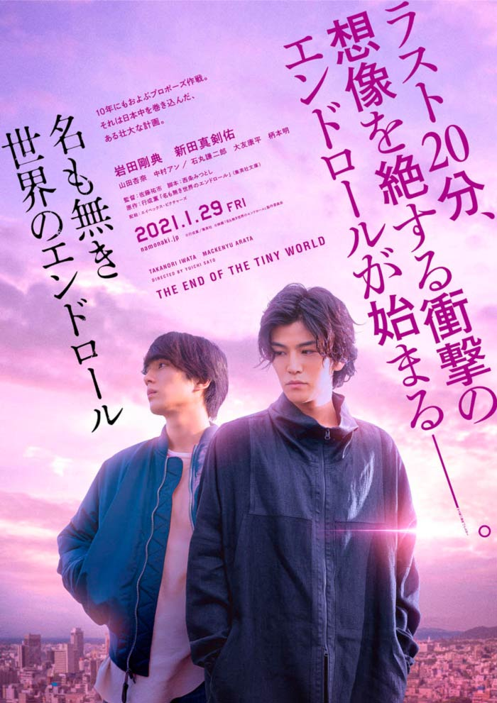 The End of the Tiny World (Na mo Naki Sekai no End Roll) film - Yuichi Sato - poster