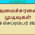 அமைச்சரவை தீர்மானங்கள் - 06 செப்ரம்பர் 2021