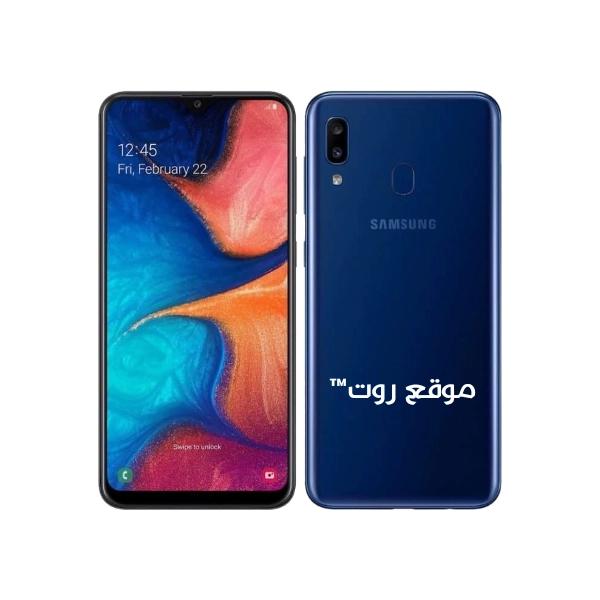 روت نهائي جلاكسي ايه 20 | Root Galaxy A20 SM-A205F