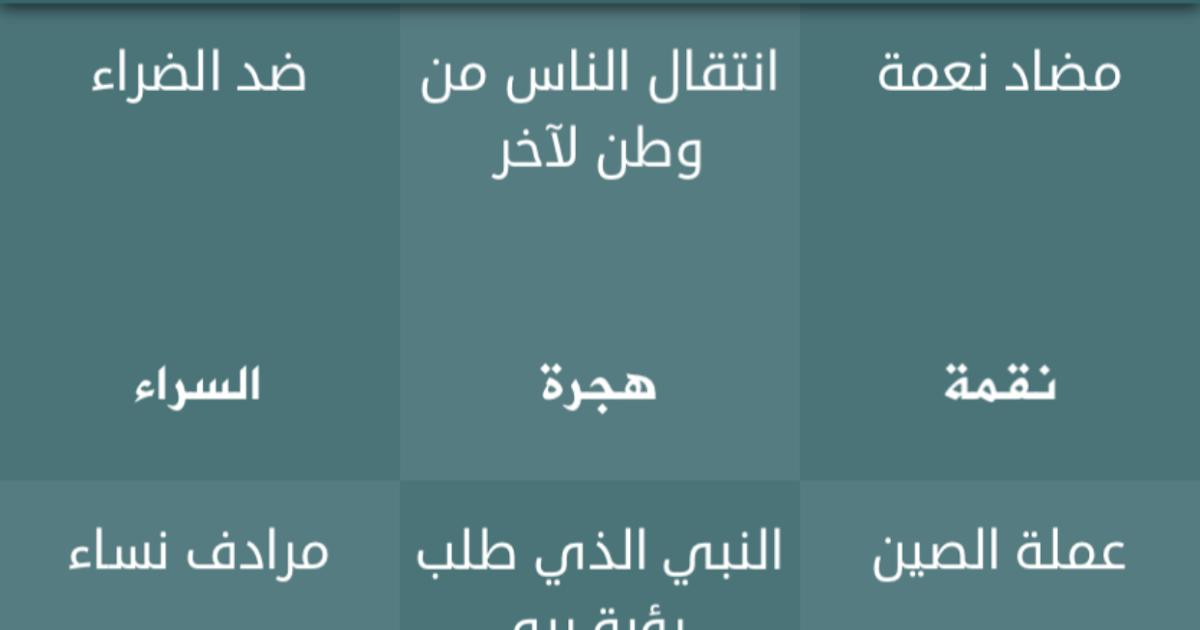 حل لعبة فطحل العرب معلومات عامة المجموعة السابعة من لغز