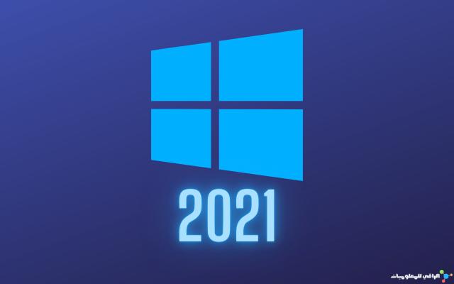 ما الذي سيحدث أيضًا لنظام التشغيل Windows 10 في عام 2021؟